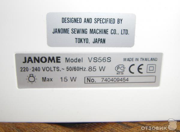 Janome VS 56S