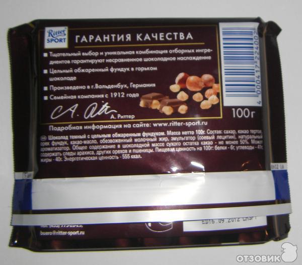 Шоколад: польза и вред, состав шоколада, шоколадная
