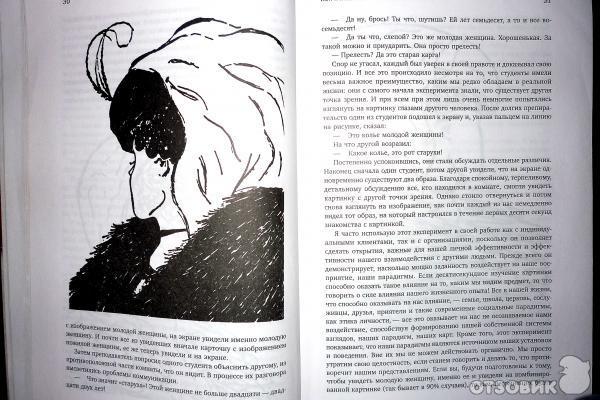 картинки из книги 7 навыков высокоэффективных людей