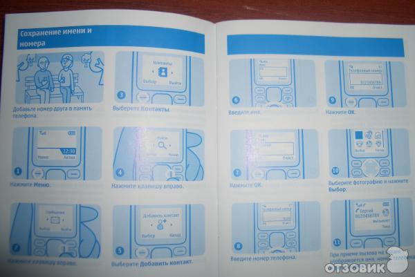 Nokia 1280 инструкция на русском - фото 2