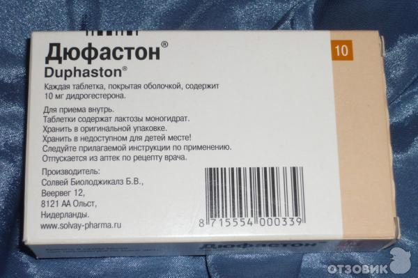 Отзыв о Гормональные таблетки Solvay Pharma Дюфастон Я ему доверяю