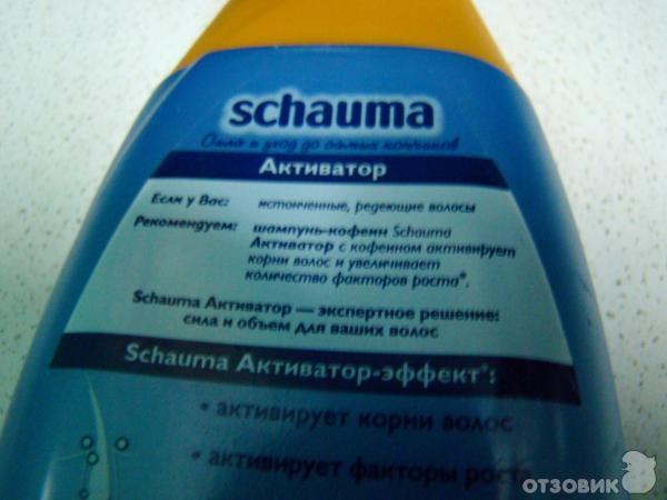 Отзыв: Шампунь Schwarzkopf Schauma Шампунь-кофеин Активатор - С