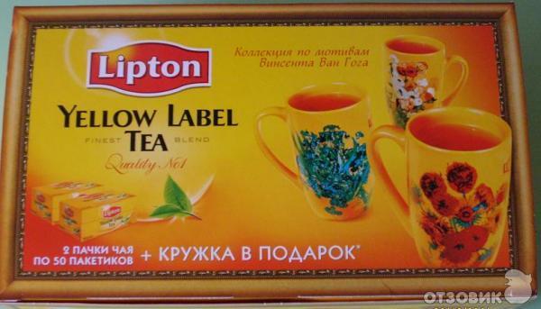Чай с чашкой в подарок 64