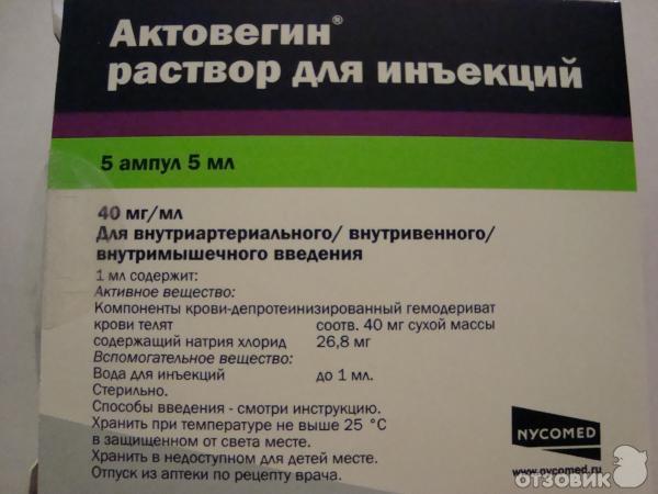 актовегин инструкция по применению уколы внутривенно струйно