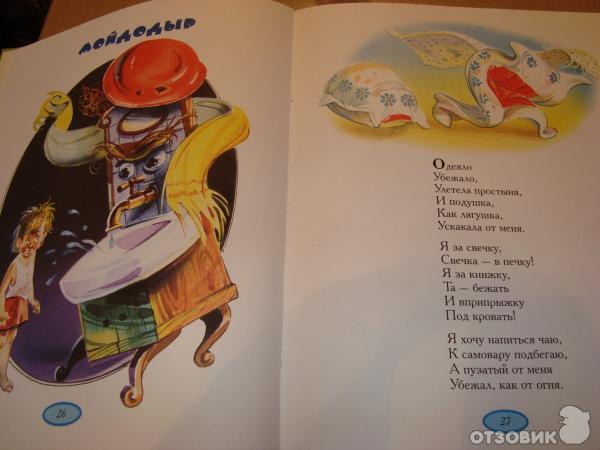 Рассмотри рисунки назови сказки 4 класс