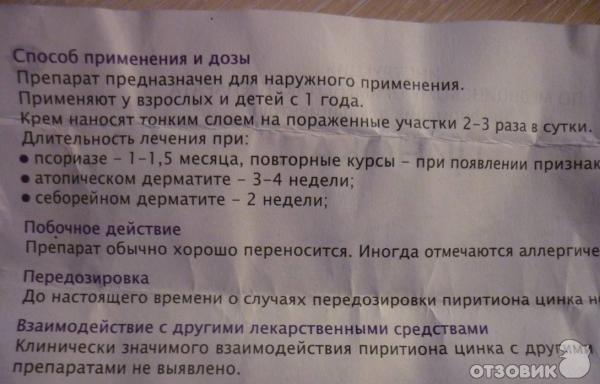 цинокап мазь инструкция по применению