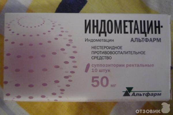Индометацин отзывы свечи при беременности