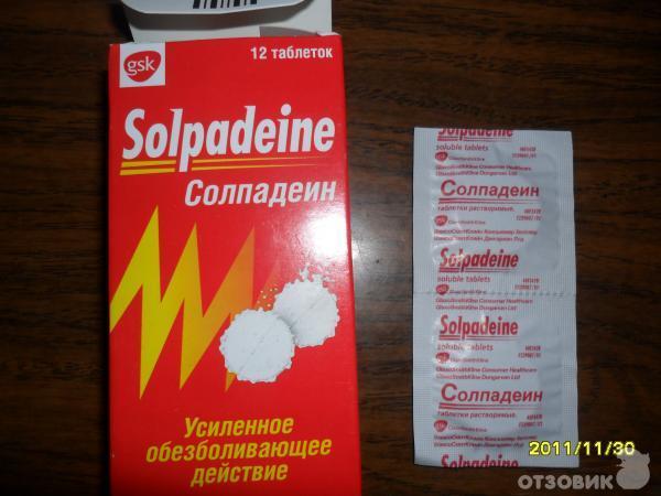 солпадеин актив инструкция по применению таблетки