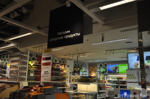 отзыв о магазин шведских продуктов Ikea россия санкт петербург