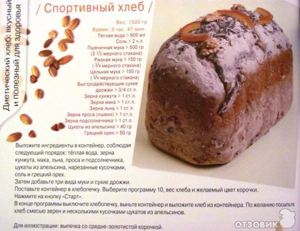 Сдобный батон в хлебопечке рецепты