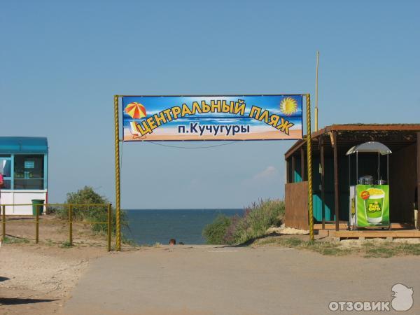 Поселок Кучугуры (Россия