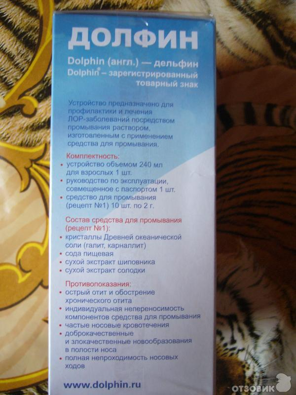 Долфин состав препарата