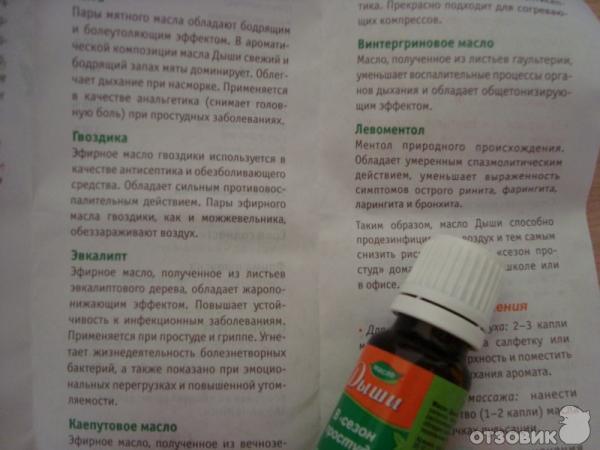 Аромамасла для беременных при простуде 95