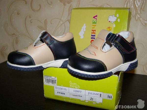 Детскую обувь Юничел(Unichel) - Sapato ru