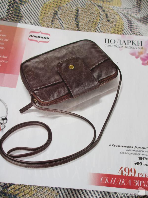 Отзыв: Женская сумка Avon Бруклин - Маленькая удобная сумочка цвета...