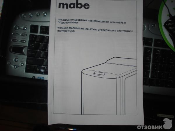 Стиральная машина mabe ремонт