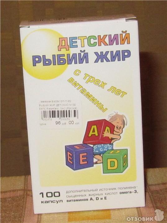 Рыбий жир для детей в капсулах инструкция