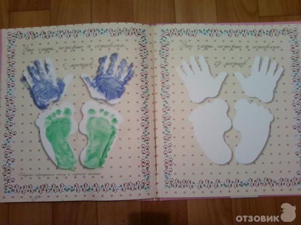 Альбом своими руками для новорожденного первый год жизни