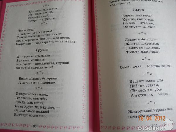 Большая книга Загадок Узорова Нефедова скачать