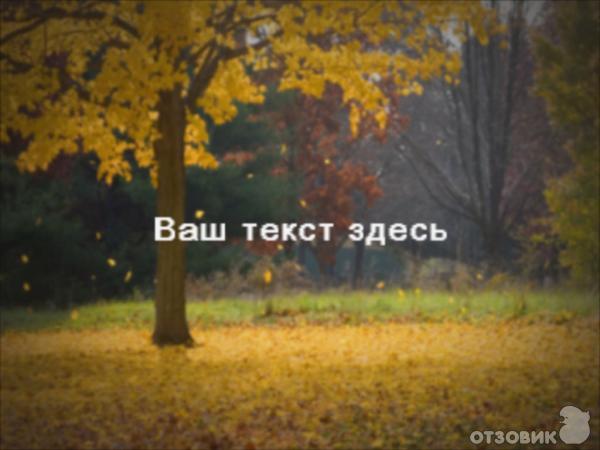 анимированные аватары осень: