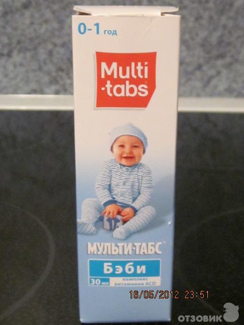 витамины для детей до года: