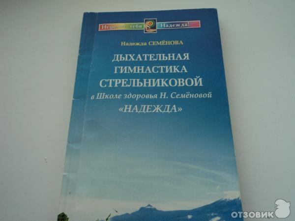 Отзыв: Дыхательная гимнастика А. Н. Стрельниковой - Она помогла мне тогда, когда мне так и не смогли помочь врачи.