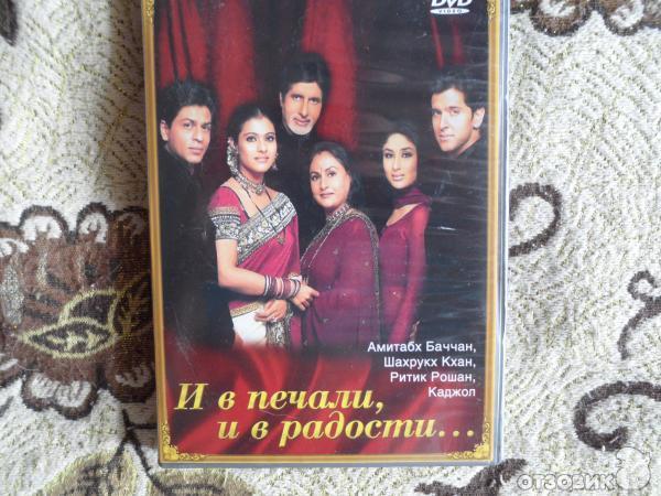 и в печали и в радости индийский фильм смотреть: