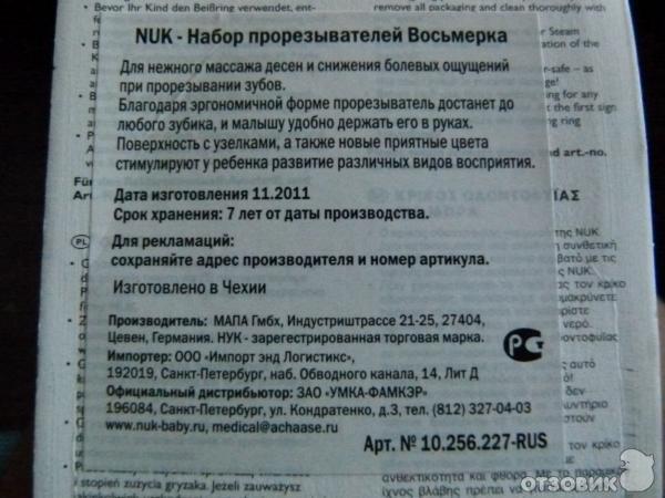 Прорезыватель Nuk Инструкция