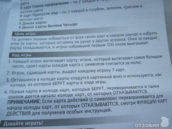 инструкция игры уно на русском языке