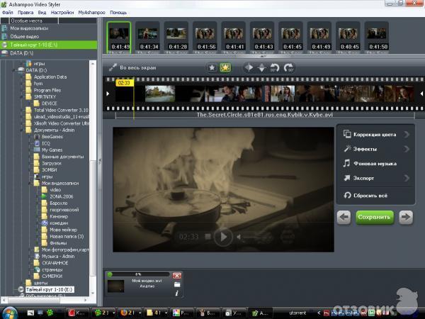 Программа обработки фото видео