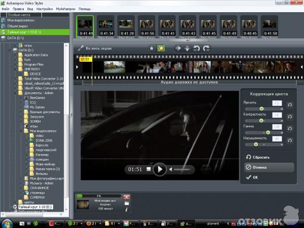 программы для раскадровки видео - фото 11
