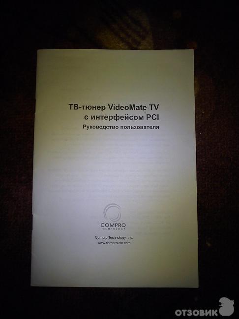 Отзыв: TV-тюнер Video Mate - Не слабая схема!