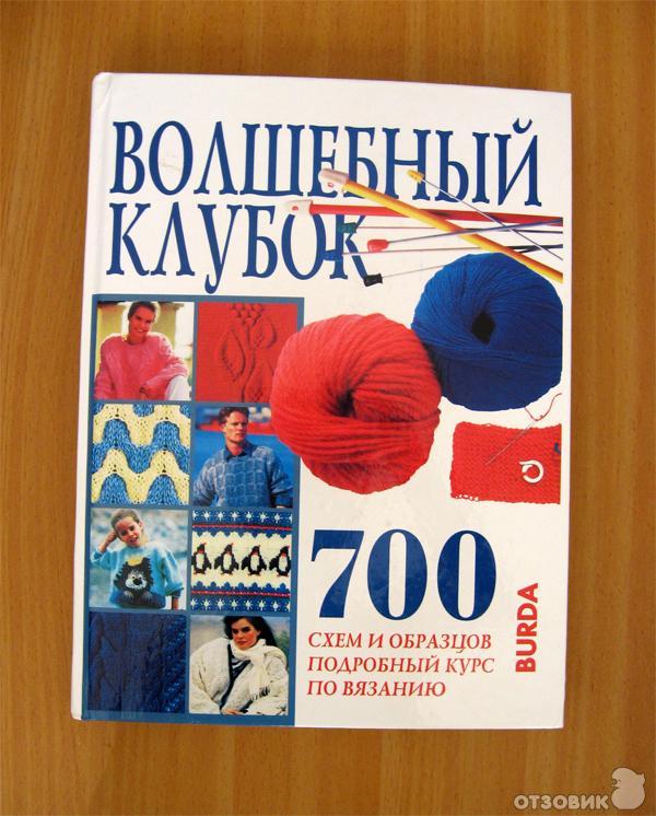 Книги по вязанию костюмов