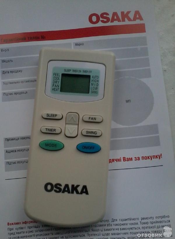 инструкция к кондиционеру осака - фото 2
