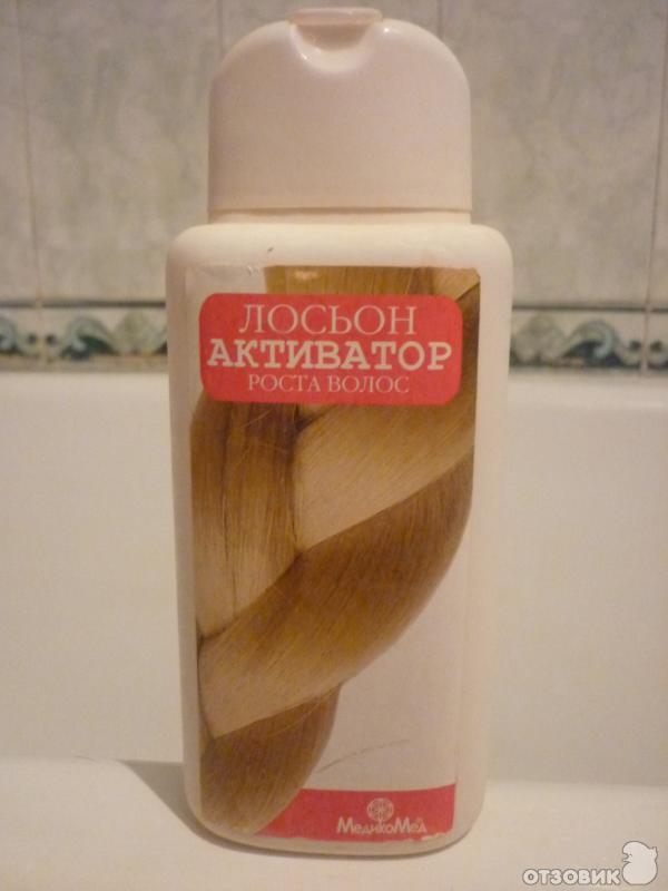 Отзыв: Лосьон МедикоМед Активатор роста волос - Лосьон, от которого абсолют