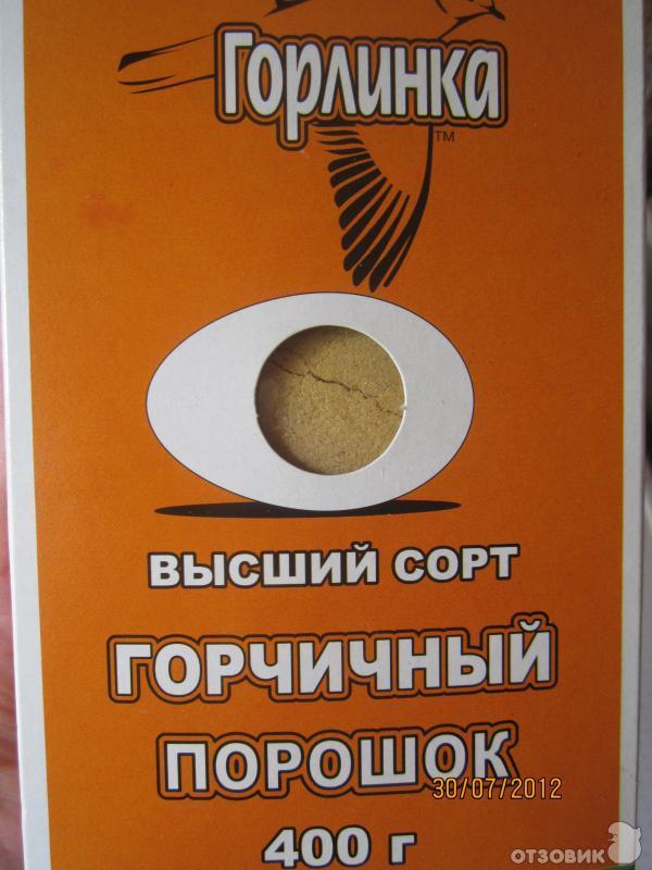 очень где купить сухой горчичный порошок Дзержинский Кировский