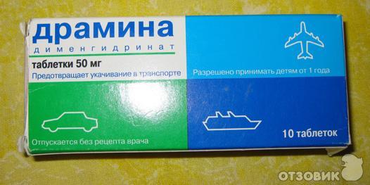 лобовое (ветровое), драмина сколько давать ребенку 5 лет известного крымского художника