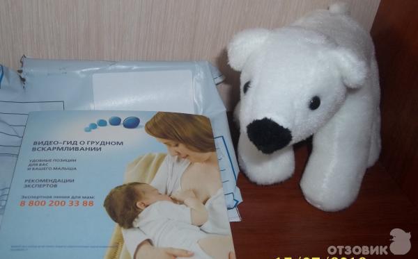 Нутрилон медведь в подарок 33