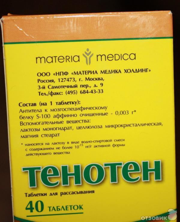 Афобазол - 109 отзывов, цена от 278 руб