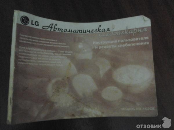 Книга рецептов к хлебопечке lg hb 152ce