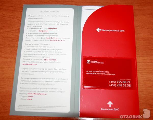 Альфастрахование список клиник дмс