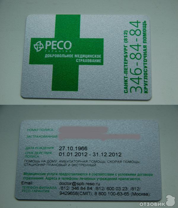 Адрес медицинского полиса