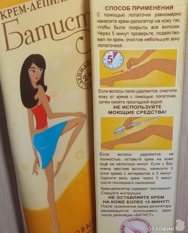 Крем для депиляции бикини батист отзывы