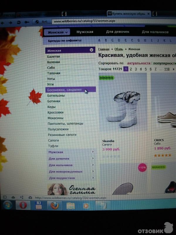 Интернет Магазин Обуви Wildberries