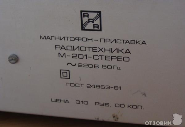 Отзыв: Магнитофон Радиотехника М 201 - Возвращение в винтажное детство!