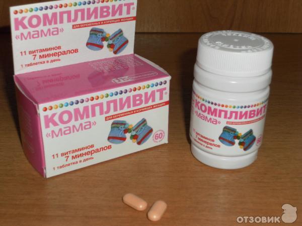 Витамины компливит мама при беременности отзывы