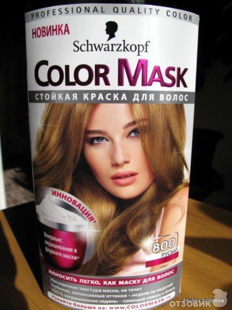 color mask schwarzkopf краска для волос