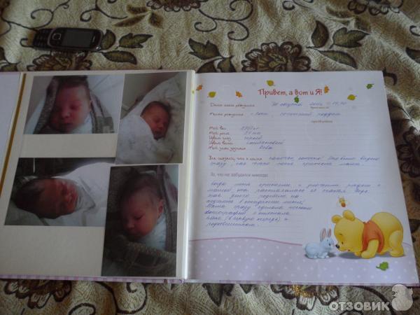 альбом наш малыш первый год фото