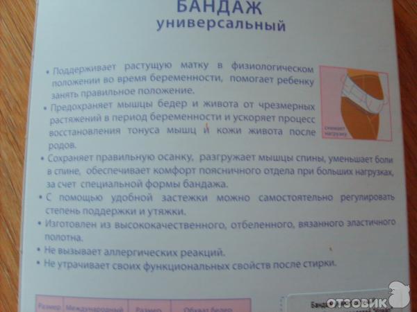 Бандаж фэст для беременных инструкция по применению 85