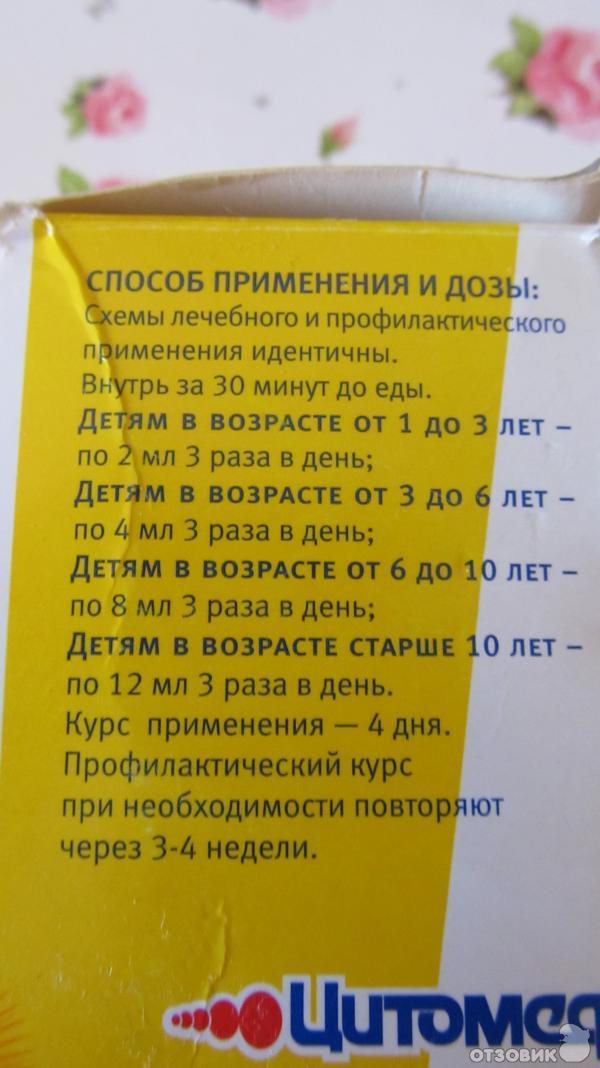 цитовир для детей инструкция по применению